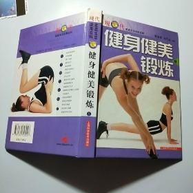 健身健美锻炼——现代家庭生活实有百科