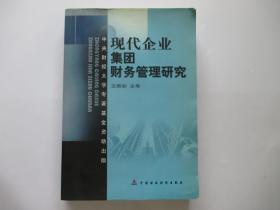 现代企业集团财务管理研究