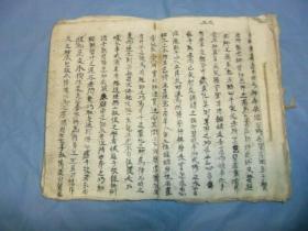 老手抄本《通背行拳 》,一大本,厚册,8开皮纸共24个筒子页(48面),38面练功图.