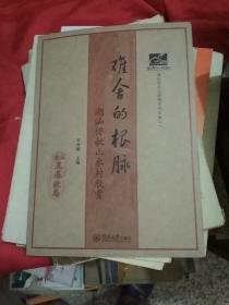 难舍的根脉:潮汕侨批山水封欣赏
