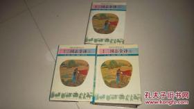 三国志全译 三册全