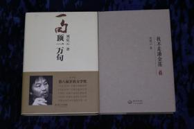 (刘震云签名本)《一句顶一万句》《我不是潘金莲》两册,签名永久保真