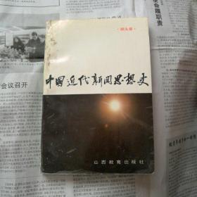 中国近代新闻思想史