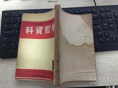 学习资料(南京市中小学社教机关教职员)繁体竖版