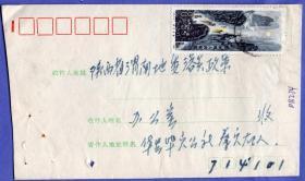 新中国实寄封-----1980年陕西华县寄陕西渭南, 平信 ,贴票8分