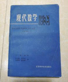 现代数学·第一卷(集合与映射、近世代数、拓扑、测度).