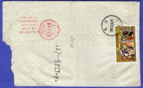 新中国实寄封-----1997年宁夏银川师范寄银川十中,市内平信 ,贴票50分