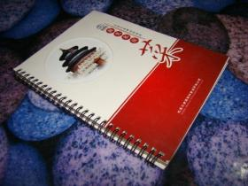 王致和腐乳私房菜 50道为您精选的美味 空白日记本 活页铁环装 上书口水印