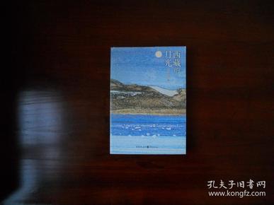 西藏的月光(白玛娜珍签名本)