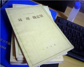 歷史人物傳記譯注:劉瑾·魏忠賢