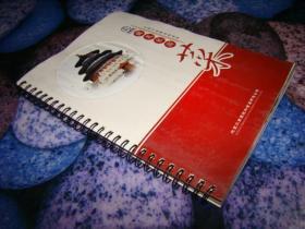 王致和腐乳私房菜 50道为您精选的美味 空白日记本 活页铁环装 有水印 彩页粘连