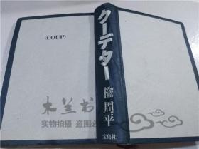原版日本日文书 ク―デ夕―(COUP) 楡周平 株式会社宝岛社 1997年3月 32开硬精装