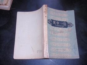 冀中一日(天津著名作家左森私藏,扉页和封面有左森的签名,1959年1版1次!)080307-b
