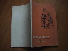 革命故事会 1977年第3.4合刊