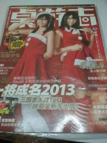 桌游志(2012年十二月刊)