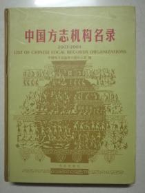中国方志机构目录