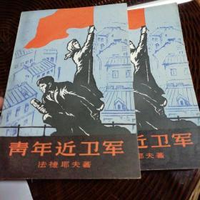 青年近卫军《全二册》1975年一版一印前苏联小说!