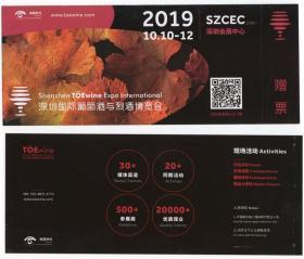 酒专题----门票参观卷类----2019年深圳国际葡萄酒与烈酒博览会,参观卷
