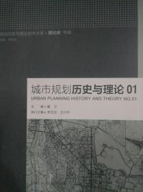 城市规划历史与理论01