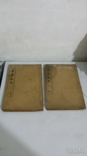 清末线装教科书,光绪三十年初版  《笔算教本》 上下册