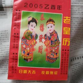 2005乙酉年老皇历