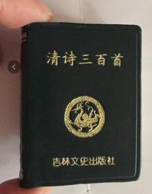 小小口袋书-清诗三百首(任选四本包邮)