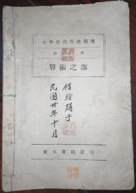 带多枚藏章的民国《小学会考升学指导算术之部》