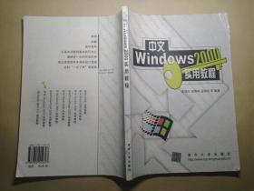 中文 Windows 2000 实用教程