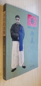 【湖北汉川】向岩纪念集 正版新书