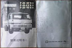 日本原版-五十铃NHR型NKR型NPR型使用说明书◇