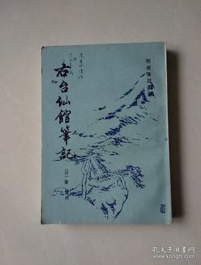 右台仙馆笔记 徐明霞签名