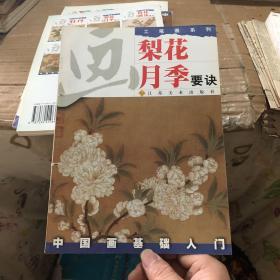 中国画基础入门--画梨花月季要诀