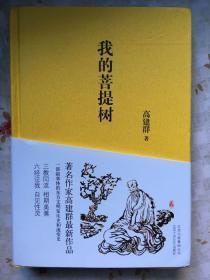 高建群签名题词钤印《我的puti树》,精品硬装。1版1印。全新未阅。另赠高建群老师定制钤印藏书票一枚