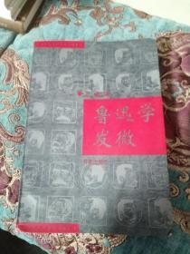 【签名绝版书】著名学者、中国鲁迅研究会副会长王锡荣签名《鲁迅学发微》,有上款的一部分被裁掉了,1994年一版一印,仅印1000册