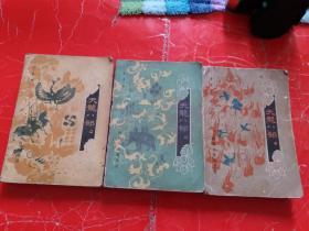 老版本  天龙八部【二,三, 四 】3本售 陕西人民出版社【1985年一版一印】