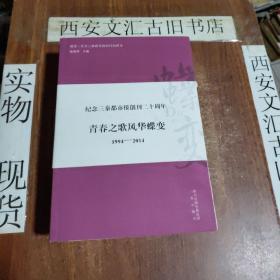 蝶变.纪念三秦都市报创刊20周年(青春之歌风华蝶变,1994一2014)全三册
