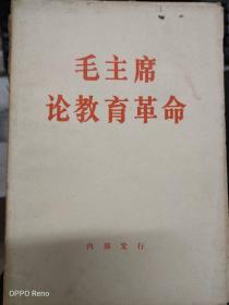 《毛主席论教育革命((按年月次序编))》