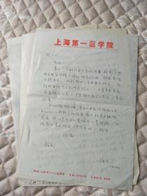 徐志一  江森 石桂荣信札3通3页