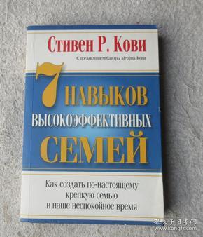 7 НАВЫКОВ высокоэффективных семей(高效能家庭的7个习惯)俄文原版