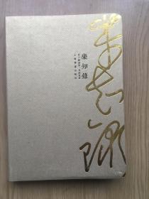 乐知斋 芥子园画传.鸟语花香(笔记本.内精装插图)***软精装32开.品相好.【32开--50】.