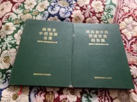 湖南省中药资源名录+ 湖南省中药资源普查报告集