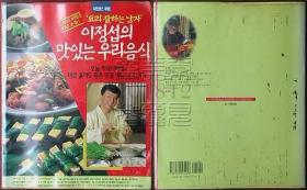 韩国原版-韩国料理类◇