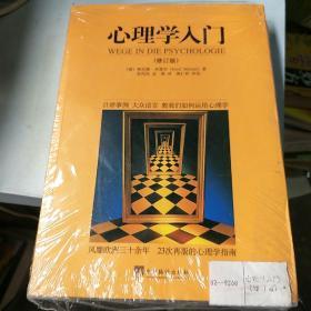 心理学入门(修订版)