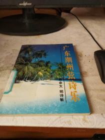 广东潮州弦诗乐