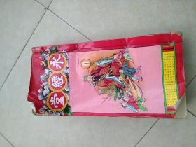 丙寅年(1986年)通书:《永经堂》厚本