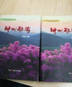 神州歌海 : 中国第六届群众创作歌曲大赛获奖作品集 上下
