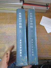 高等数学教程(第一册、第二册。精装本)