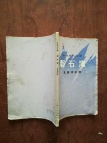 【革命现代京剧 磐石湾 主旋律乐谱  1版1