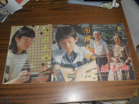 围棋天地1986年第4.5.6期 (3本合售)