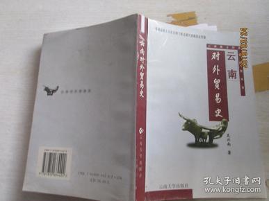 云南对外贸易史